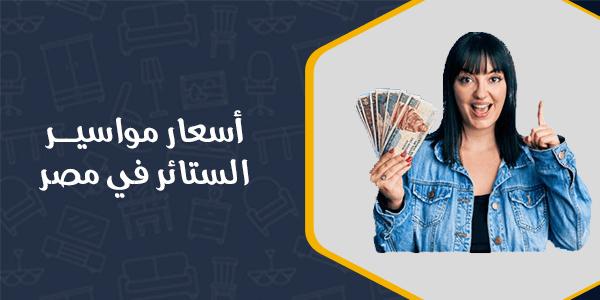 اسعار مواسير الستائر في مصر